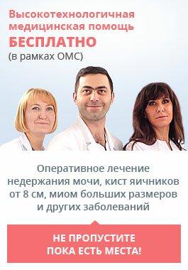 Высокотехнологичная медицинская помощь бесплатно - акция